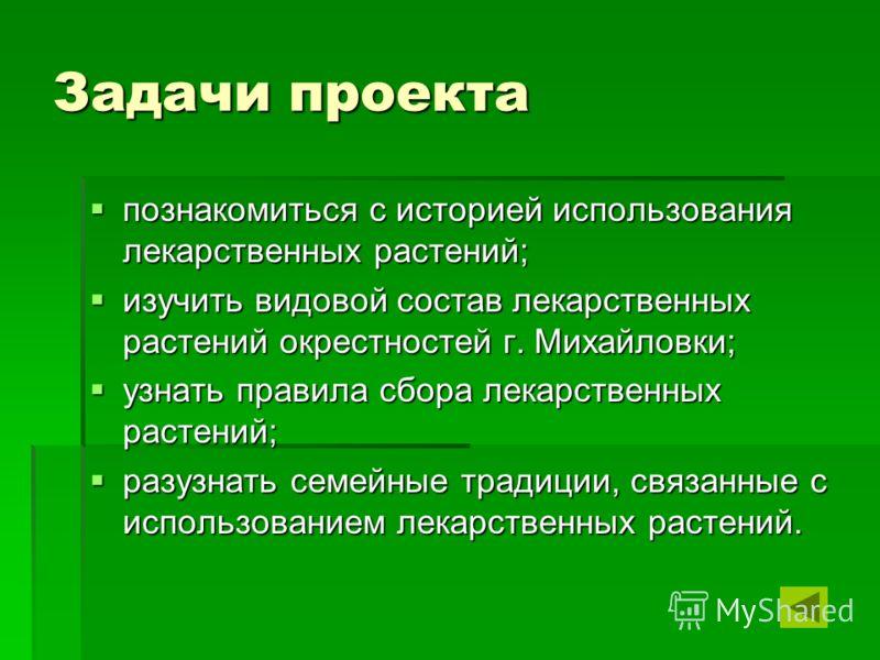 Цель проекта изучение видового состава лекарственных растений в окрестностях г. Михайловки