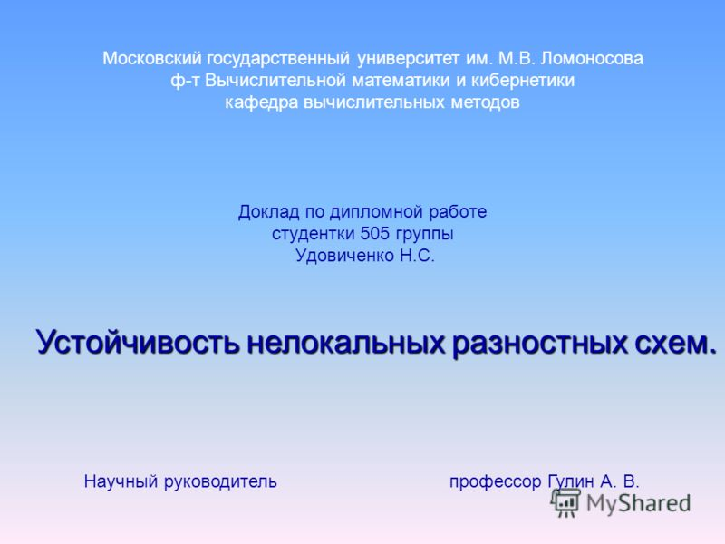 Презентация на тему Доклад по дипломной работе студентки  1 Доклад по дипломной
