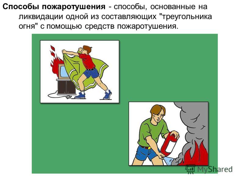 Способы пожаротушения - способы, основанные на ликвидации одной из составляющих треугольника огня с помощью средств пожаротушения.