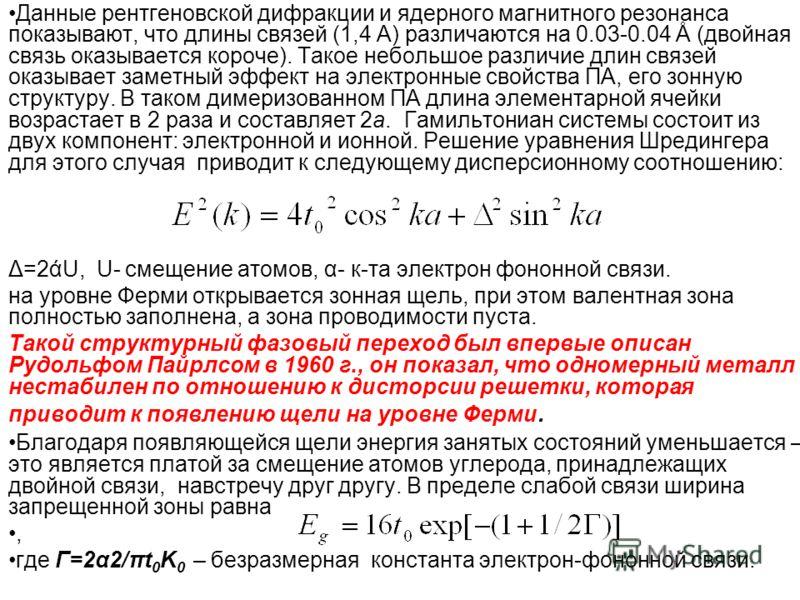 Данные рентгеновской дифракции и ядерного магнитного резонанса показывают, что длины связей (1,4 А) различаются на 0.03-0.04 Å (двойная связь оказывается короче). Такое небольшое различие длин связей оказывает заметный эффект на электронные свойства