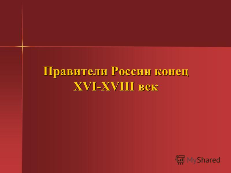 Правители России конец XVI-XVIII век