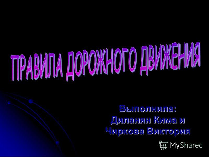 Выполнила: Диланян Кима и Чиркова Виктория
