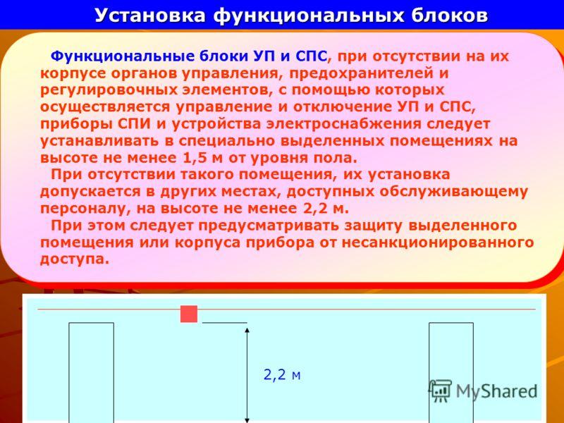 Оборудование, обеспечивающее индикацию состояний и управление функциями пожарной автоматики (центральные блоки ППКП, ППКПУ и ППУ, выносные блоки индикации и управления – далее центральные ППКП), как правило, следует устанавливать в помещении пожарног