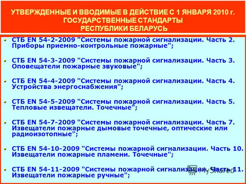 ПОСТАНОВЛЕНИЕ от 15.12.2009 70 Государственный комитет по стандартизации Республики Беларусь ПОСТАНОВЛЕНИЕ от 15.12.2009 70 Утверждены и введены в действие: 1.1. с 1 января 2010 г. государственные стандарты Республики Беларусь согласно приложению 1;