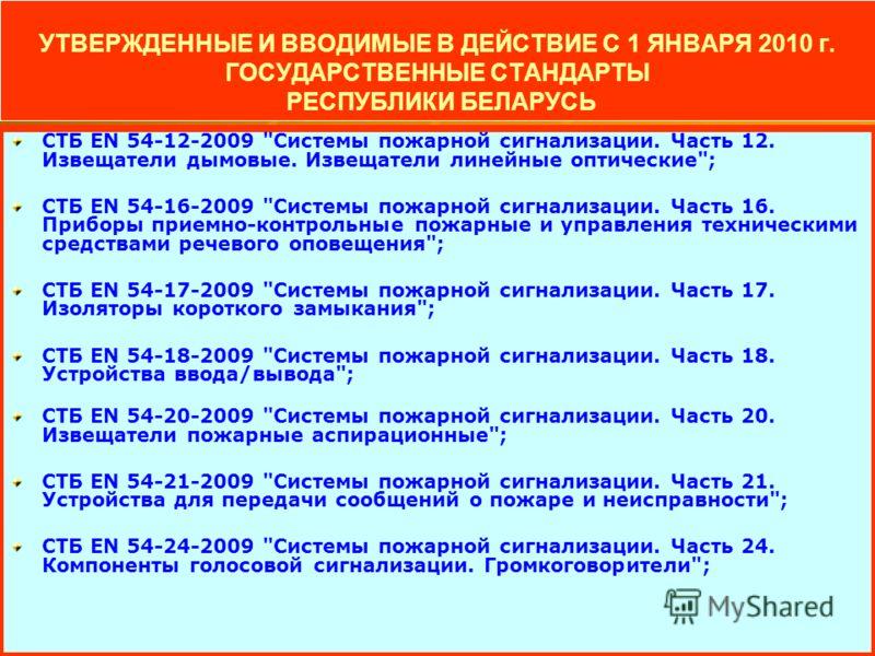 УТВЕРЖДЕННЫЕ И ВВОДИМЫЕ В ДЕЙСТВИЕ С 1 ЯНВАРЯ 2010 г. ГОСУДАРСТВЕННЫЕ СТАНДАРТЫ РЕСПУБЛИКИ БЕЛАРУСЬ СТБ EN 54-2-2009
