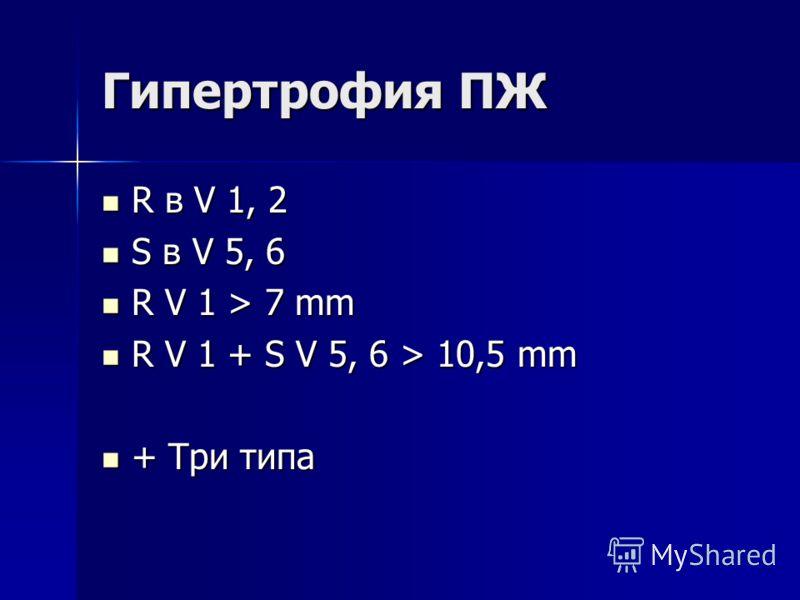 Гипертрофия ПЖ R в V 1, 2 R в V 1, 2 S в V 5, 6 S в V 5, 6 R V 1 > 7 mm R V 1 > 7 mm R V 1 + S V 5, 6 > 10,5 mm R V 1 + S V 5, 6 > 10,5 mm + Три типа + Три типа