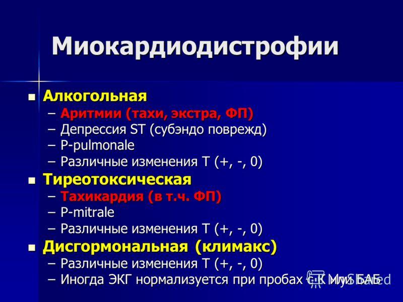 Миокардиодистрофии Алкогольная Алкогольная –Аритмии (тахи, экстра, ФП) –Депрессия ST (субэндо поврежд) –Р-pulmonale –Различные изменения Т (+, -, 0) Тиреотоксическая Тиреотоксическая –Тахикардия (в т.ч. ФП) –Р-mitrale –Различные изменения Т (+, -, 0)