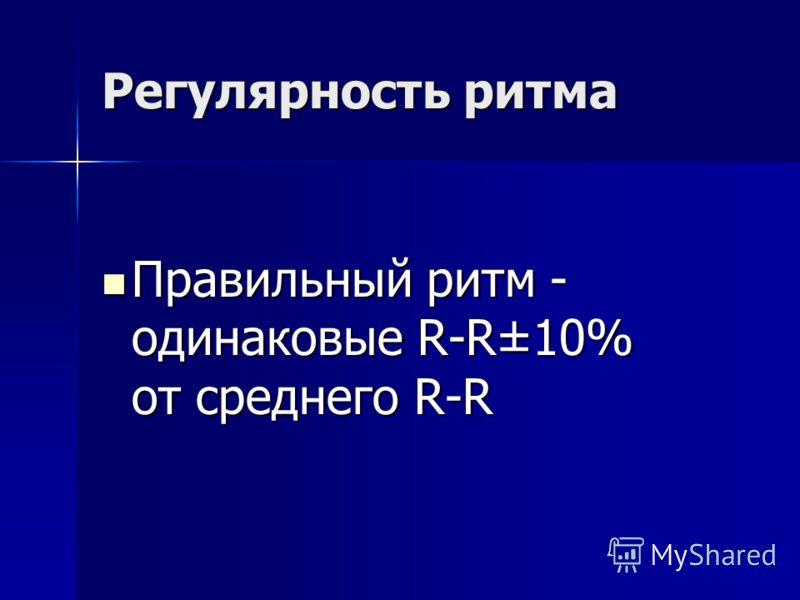 Регулярность ритма Правильный ритм - одинаковые R-R±10% от среднего R-R Правильный ритм - одинаковые R-R±10% от среднего R-R
