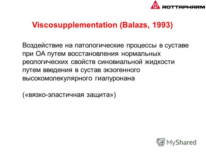 Viscosupplementation (Balazs, 1993) Воздействие на патологические процессы в суставе при ОА путем восстановления нормальных реологических свойств синовиальной жидкости путем введения в сустав экзогенного высокомолекулярного гиалуронана («вязко-эласти