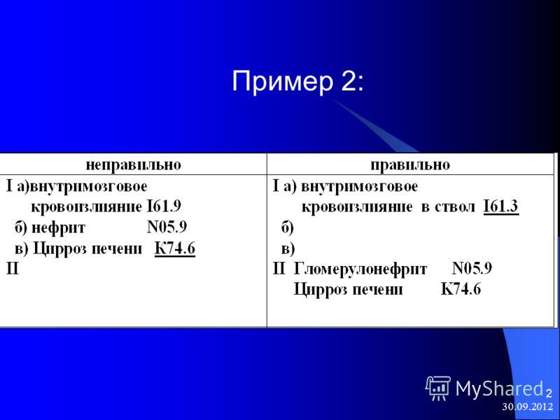 08.08.2012 2 Пример 2: