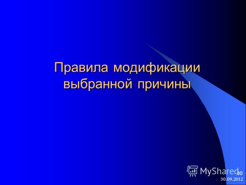 08.08.2012 30 Правила модификации выбранной причины