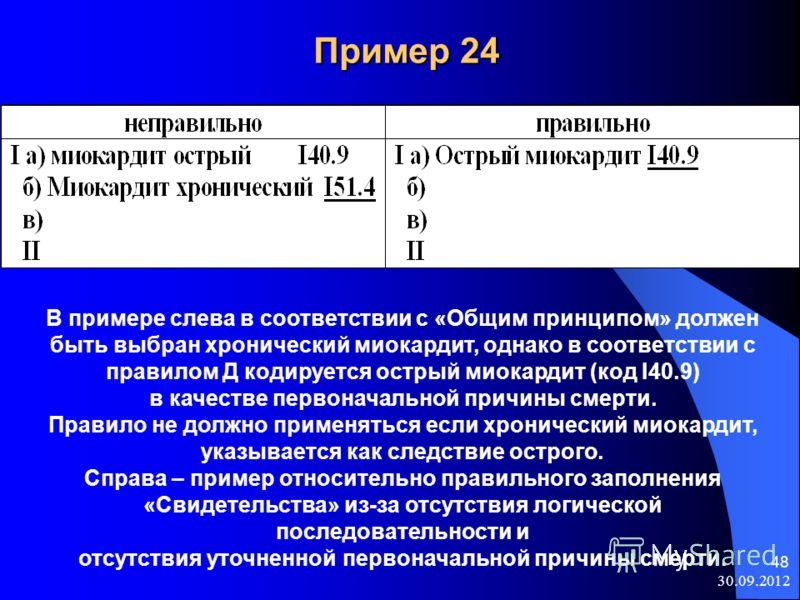 08.08.2012 48 Пример 24 В примере слева в соответствии с «Общим принципом» должен быть выбран хронический миокардит, однако в соответствии с правилом Д кодируется острый миокардит (код I40.9) в качестве первоначальной причины смерти. Правило не должн