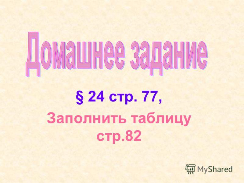 § 24 стр. 77, Заполнить таблицу стр.82