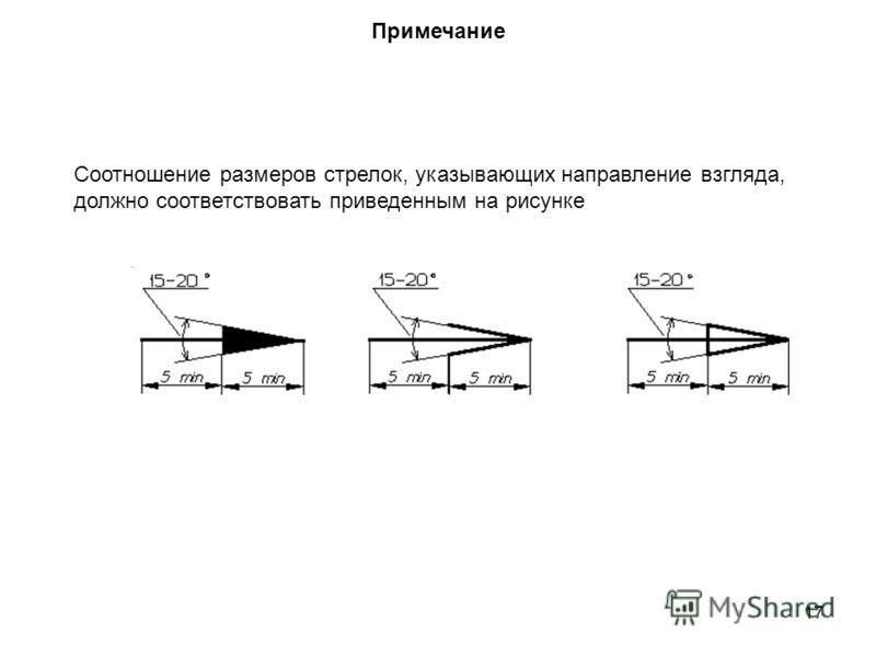 17 Соотношение размеров стрелок, указывающих направление взгляда, должно соответствовать приведенным на рисунке Примечание