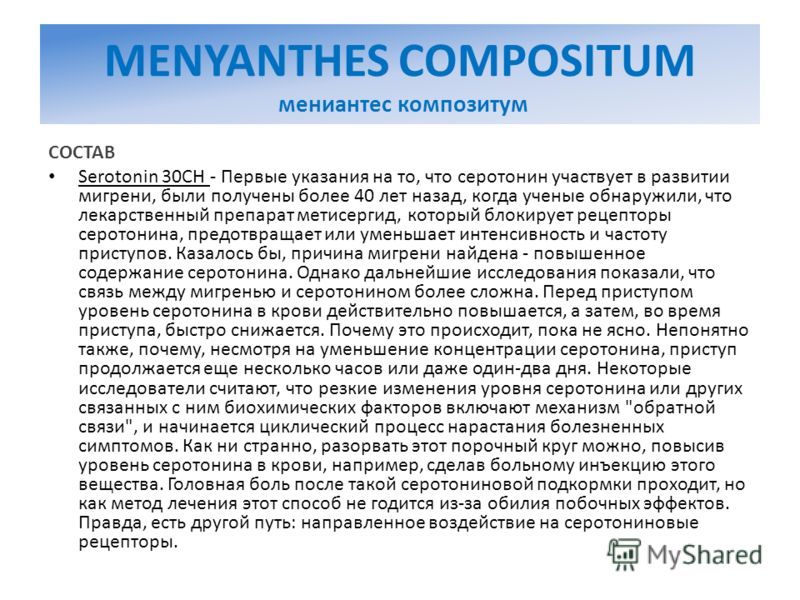 MENYANTHES COMPOSITUM мениантес композитум СОСТАВ Serotonin 30CH - Первые указания на то, что серотонин участвует в развитии мигрени, были получены более 40 лет назад, когда ученые обнаружили, что лекарственный препарат метисергид, который блокирует