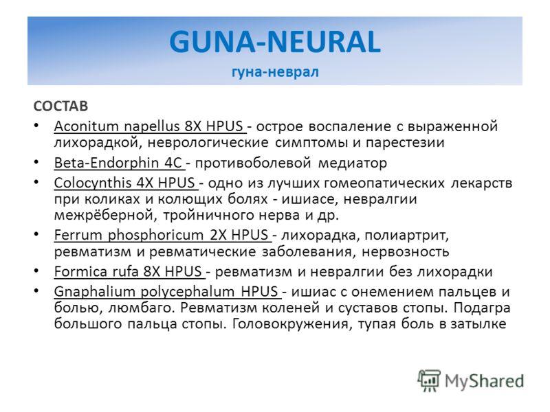 GUNA-NEURAL гуна-неврал СОСТАВ Aconitum napellus 8Х HPUS - острое воспаление с выраженной лихорадкой, неврологические симптомы и парестезии Beta-Endorphin 4C - противоболевой медиатор Colocynthis 4X HPUS - одно из лучших гомеопатических лекарств при
