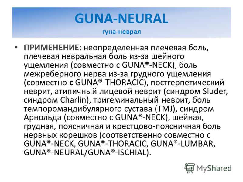 GUNA-NEURAL гуна-неврал ПРИМЕНЕНИЕ: неопределенная плечевая боль, плечевая невральная боль из-за шейного ущемления (совместно с GUNA®-NECK), боль межреберного нерва из-за грудного ущемления (совместно с GUNA®-THORACIC), постгерпетический неврит, атип