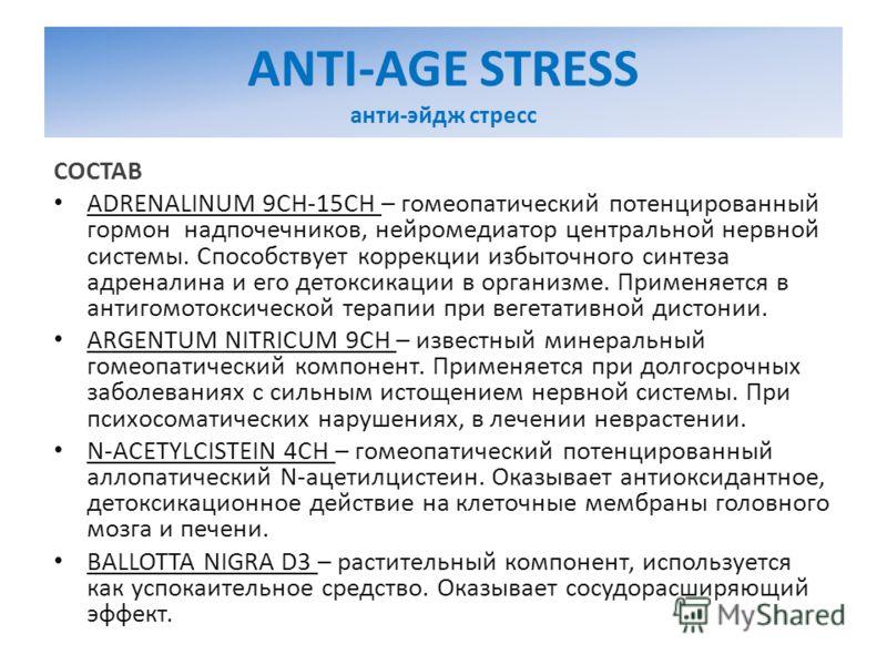 ANTI-AGE STRESS анти-эйдж стресс СОСТАВ ADRENALINUM 9CH-15СН – гомеопатический потенцированный гормон надпочечников, нейромедиатор центральной нервной системы. Способствует коррекции избыточного синтеза адреналина и его детоксикации в организме. Прим
