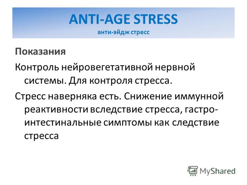 Показания Контроль нейровегетативной нервной системы. Для контроля стресса. Стресс наверняка есть. Снижение иммунной реактивности вследствие стресса, гастро- интестинальные симптомы как следствие стресса ANTI-AGE STRESS анти-эйдж стресс
