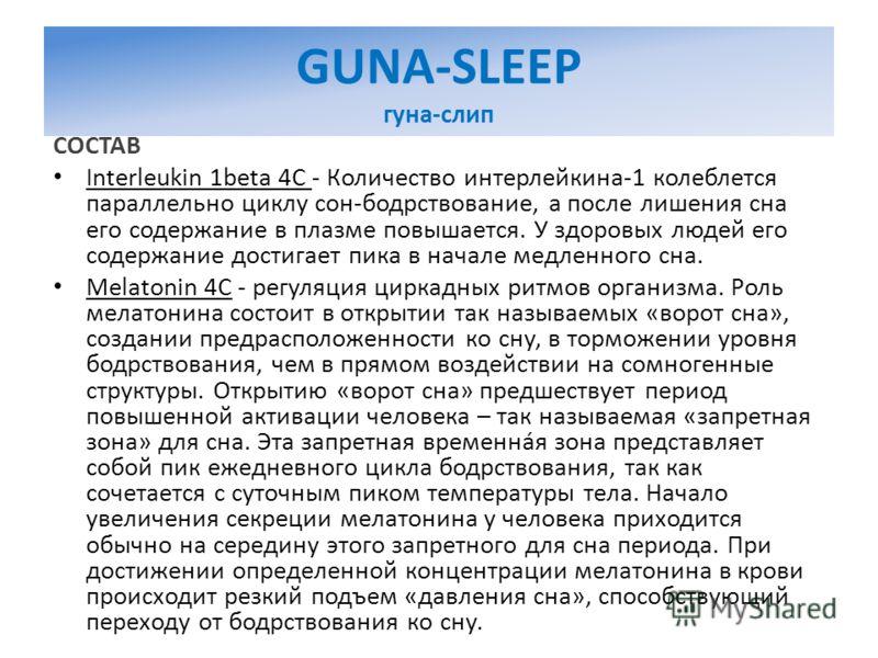 GUNA-SLEEP гуна-слип СОСТАВ Interleukin 1beta 4C - Количество интерлейкина-1 колеблется параллельно циклу сон-бодрствование, а после лишения сна его содержание в плазме повышается. У здоровых людей его содержание достигает пика в начале медленного сн