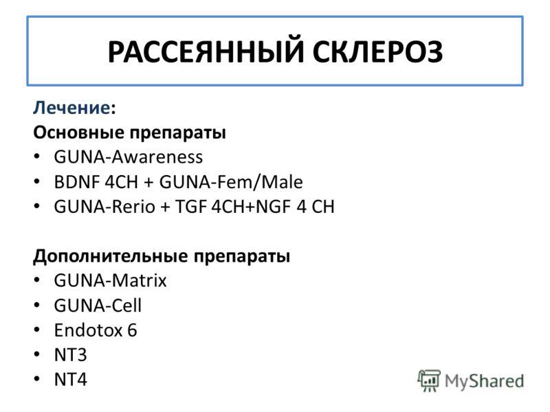 РАССЕЯННЫЙ СКЛЕРОЗ Лечение: Основные препараты GUNA-Awareness BDNF 4CH + GUNA-Fem/Male GUNA-Rerio + TGF 4CH+NGF 4 CH Дополнительные препараты GUNA-Matrix GUNA-Cell Endotox 6 NT3 NT4