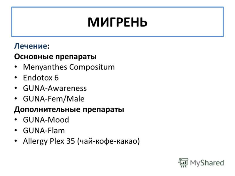 Лечение: Основные препараты Menyanthes Compositum Endotox 6 GUNA-Awareness GUNA-Fem/Male Дополнительные препараты GUNA-Mood GUNA-Flam Allergy Plex 35 (чай-кофе-какао) МИГРЕНЬ