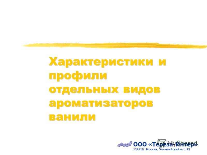 Характеристики и профили отдельных видов ароматизаторов ванили ООО «Тереза-Интер» 129110, Москва, Олимпийский п-т, 22