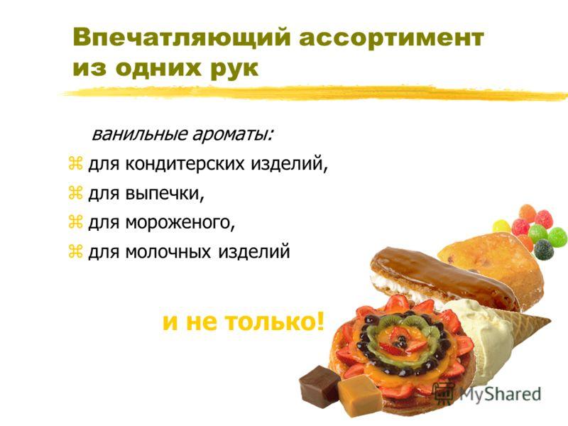 Впечатляющий ассортимент из одних рук ванильные ароматы: zдля кондитерских изделий, zдля выпечки, zдля мороженого, zдля молочных изделий и не только!