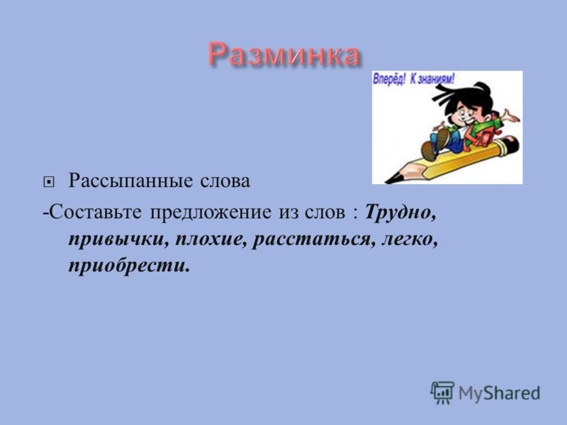 Рассыпанные слова - Составьте предложение из слов : Трудно, привычки, плохие, расстаться, легко, приобрести.
