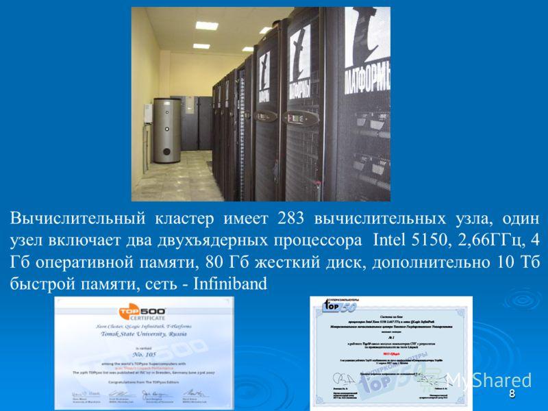 8 Вычислительный кластер имеет 283 вычислительных узла, один узел включает два двухъядерных процессора Intel 5150, 2,66ГГц, 4 Гб оперативной памяти, 80 Гб жесткий диск, дополнительно 10 Тб быстрой памяти, сеть - Infiniband