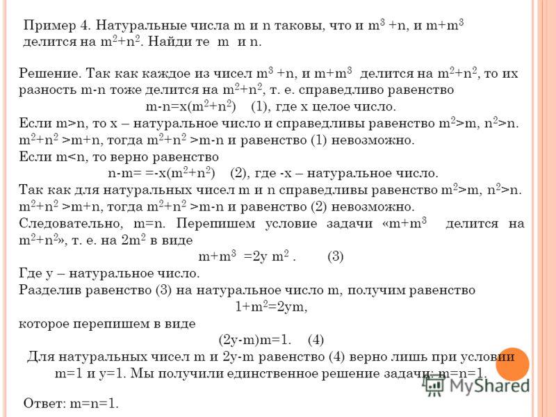 Пример 4. Натуральные числа m и n таковы, что и m 3 +n, и m+m 3 делится на m 2 +n 2. Найди те m и n. Решение. Так как каждое из чисел m 3 +n, и m+m 3 делится на m 2 +n 2, то их разность m-n тоже делится на m 2 +n 2, т. е. справедливо равенство m-n=x(