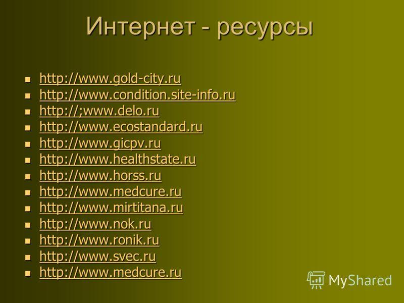 Интернет - ресурсы http://www.gold-city.ru http://www.gold-city.ru http://www.gold-city.ru http://www.gold-city.ru http://www.condition.site-info.ru http://www.condition.site-info.ru http://www.condition.site-info.ru http://www.condition.site-info.ru