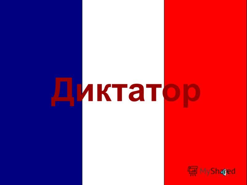 Наполеон диктатор битва при лоди