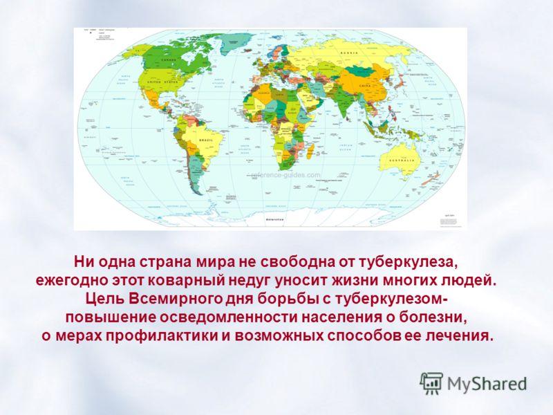 Ни одна страна мира не свободна от туберкулеза, ежегодно этот коварный недуг уносит жизни многих людей. Цель Всемирного дня борьбы с туберкулезом- повышение осведомленности населения о болезни, о мерах профилактики и возможных способов ее лечения.