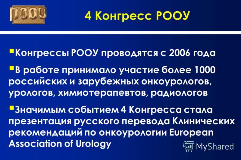 Конгрессы РООУ проводятся с 2006 года В работе принимало участие более 1000 российских и зарубежных онкоурологов, урологов, химиотерапевтов, радиологов Значимым событием 4 Конгресса стала презентация русского перевода Клинических рекомендаций по онко