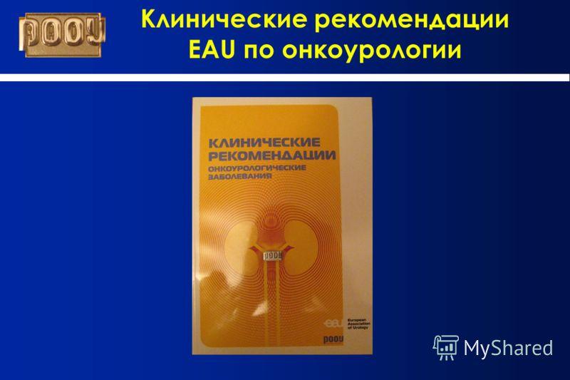 Клинические рекомендации EAU по онкоурологии