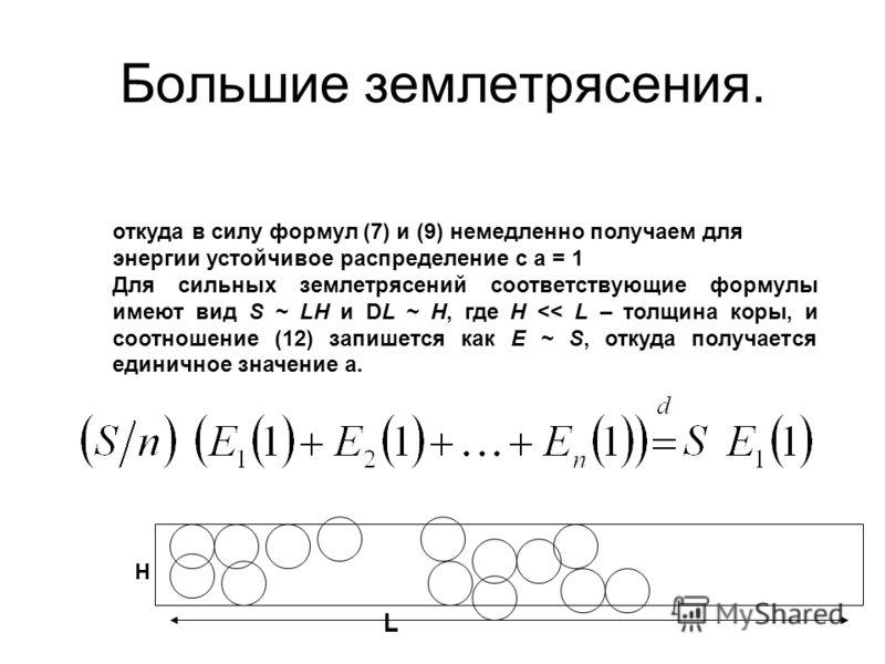 Большие землетрясения. откуда в силу формул (7) и (9) немедленно получаем для энергии устойчивое распределение с a = 1 Для сильных землетрясений соответствующие формулы имеют вид S ~ LH и DL ~ H, где H
