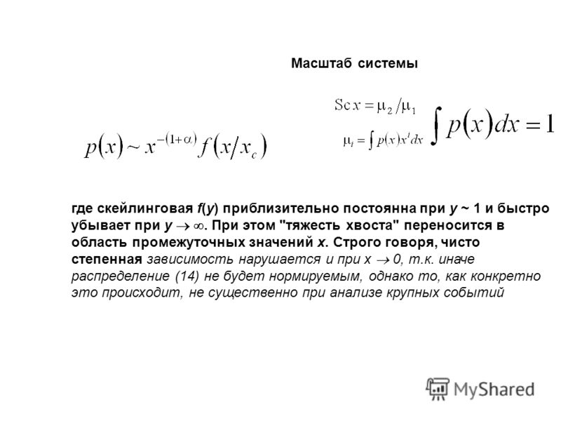 где скейлинговая f(y) приблизительно постоянна при y ~ 1 и быстро убывает при y. При этом