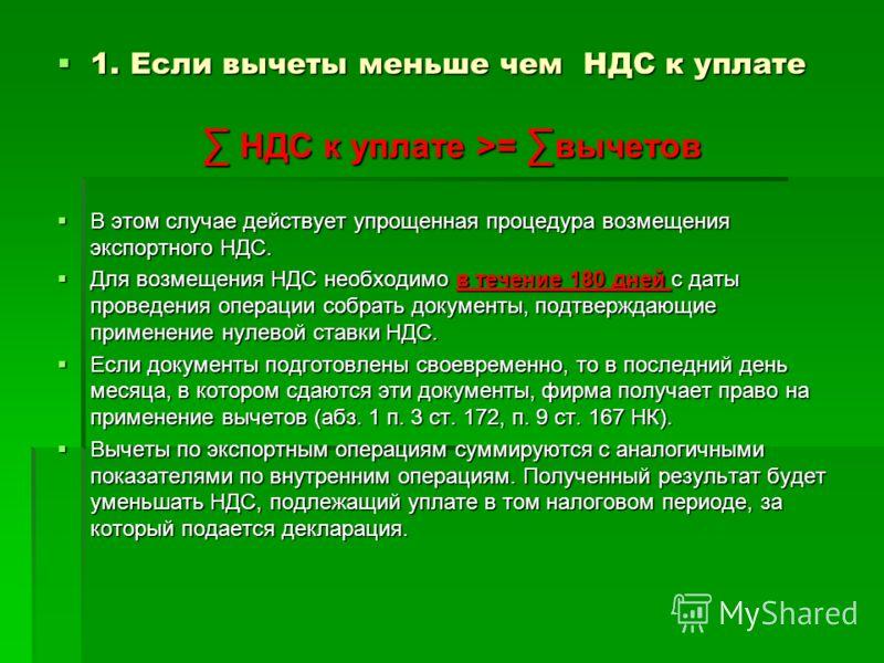О ставках таможенных пошлин по экспортно- импортным операциям азербайджанской республики