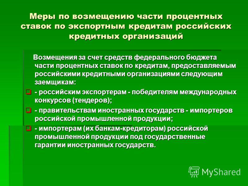 Меры по возмещению части процентных ставок по экспортным кредитам российских кредитных организаций Возмещения за счет средств федерального бюджета части процентных ставок по кредитам, предоставляемым российскими кредитными организациями следующим зае