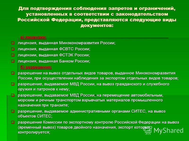 Для подтверждения соблюдения запретов и ограничений, установленных в соответствии с законодательством Российской Федерации, представляются следующие виды документов: а) лицензии: лицензия, выданная Минэкономразвития России; лицензия, выданная Минэкон