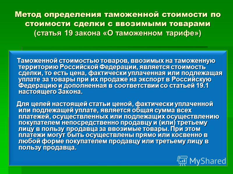 Таможенной стоимостью товаров, ввозимых на таможенную территорию Российской Федерации, является стоимость сделки, то есть цена, фактически уплаченная или подлежащая уплате за товары при их продаже на экспорт в Российскую Федерацию и дополненная в соо