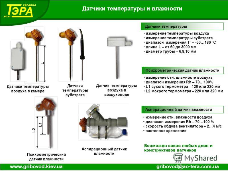 Датчики температуры и влажности www.gribovod.kiev.uagribovod@ao-tera.com.ua Датчики температуры воздуха в камере Психрометрический датчик влажности Аспирационный датчик влажности Датчики температуры субстрата Датчики температуры измерение температуры
