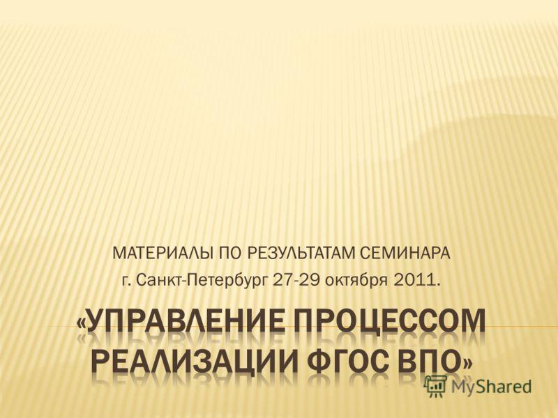 МАТЕРИАЛЫ ПО РЕЗУЛЬТАТАМ СЕМИНАРА г. Санкт-Петербург 27-29 октября 2011.