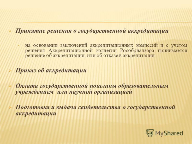 Принятие решения о государственной аккредитации на основании заключений аккредитационных комиссий и с учетом решения Аккредитационной коллегии Рособрнадзора принимается решение об аккредитации, или об отказе в аккредитации Приказ об аккредитации Опла