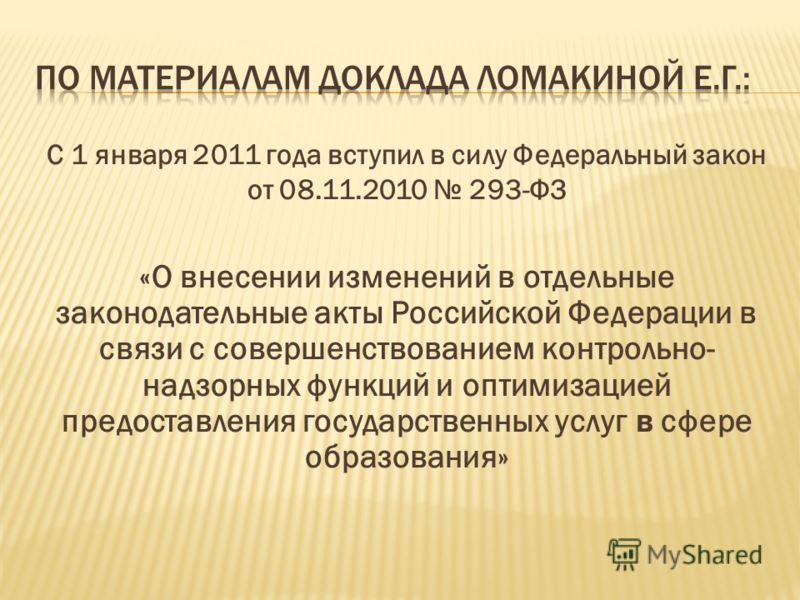 С 1 января 2011 года вступил в силу Федеральный закон от 08.11.2010 293-ФЗ «О внесении изменений в отдельные законодательные акты Российской Федерации в связи с совершенствованием контрольно- надзорных функций и оптимизацией предоставления государств