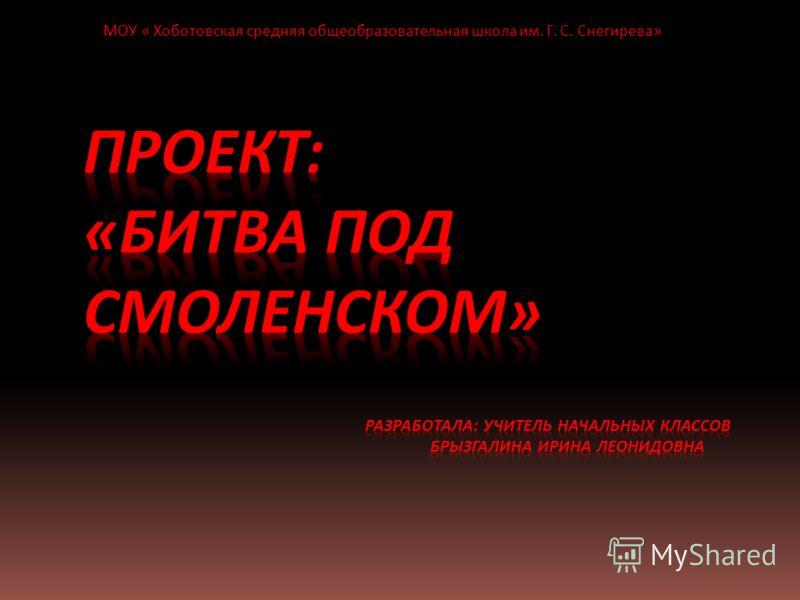 МОУ « Хоботовская средняя общеобразовательная школа им. Г. С. Снегирева»