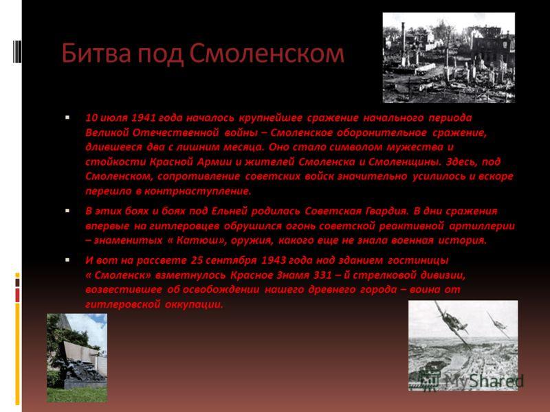 Битва под Смоленском 10 июля 1941 года началось крупнейшее сражение начального периода Великой Отечественной войны – Смоленское оборонительное сражение, длившееся два с лишним месяца. Оно стало символом мужества и стойкости Красной Армии и жителей См