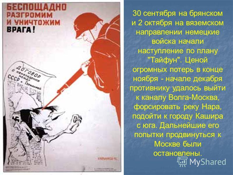 30 сентября на брянском и 2 октября на вяземском направлении немецкие войска начали наступление по плану