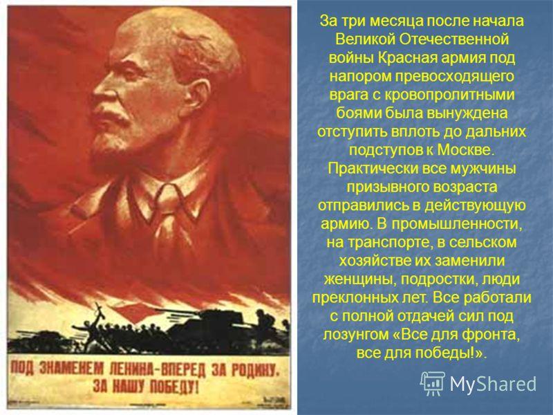 За три месяца после начала Великой Отечественной войны Красная армия под напором превосходящего врага с кровопролитными боями была вынуждена отступить вплоть до дальних подступов к Москве. Практически все мужчины призывного возраста отправились в дей